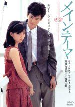 メイン・テーマ 角川映画 THE BEST(通常)(DVD)