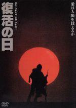 復活の日 角川映画 THE BEST(通常)(DVD)