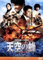 天空の蜂(通常)(DVD)