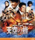 天空の蜂(Blu-ray Disc)(BLU-RAY DISC)(DVD)