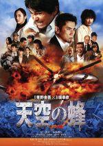天空の蜂 豪華版 ブルーレイ+DVDセット(Blu-ray Disc)(BLU-RAY DISC)(DVD)