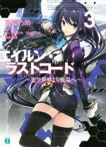 エイルン・ラストコード ~架空世界より戦場へ~(MF文庫J)(3)(文庫)