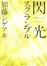 閃光スクランブル(角川文庫)(文庫)