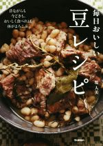 毎日おいしい豆レシピ(単行本)