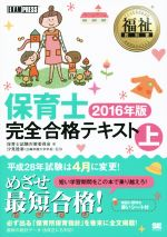 保育士完全合格テキスト 2016年版(福祉教科書)(上)(赤シート付)(単行本)