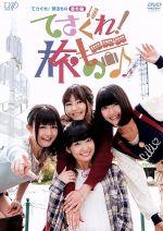 てさぐれ!部活もの 番外編 「てさぐれ!旅もの」(通常)(DVD)