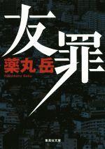 友罪(集英社文庫)(文庫)