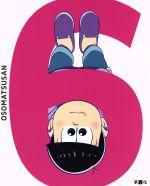 おそ松さん 第六松(通常)(DVD)