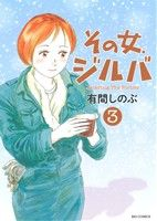 その女、ジルバ Jitterbug The Forties(3)(ビッグC)(大人コミック)