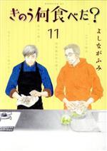 きのう何食べた?(11)(モーニングKC)(大人コミック)