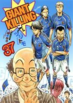 GIANT KILLING(vol.37)モーニングKC