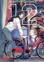 聖☆おにいさん(12)(モーニングKC)(大人コミック)