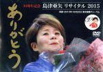 島津亜矢リサイタル2015ありがとう(通常)(DVD)