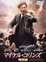 マイケル・コリンズ 特別版(通常)(DVD)