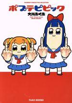 ポプテピピック(バンブーC WIN SELECT)(大人コミック)