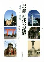 京都 近代の記憶 場所・人・建築(単行本)