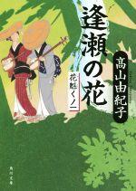 逢瀬の花 花魁くノ一(角川文庫19462)(文庫)