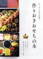 たった1日で完成!作りおきおせちの本(エイムックei cooking)(単行本)