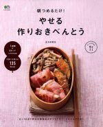朝つめるだけ!やせる作りおきべんとう(エイムックei cooking)(単行本)