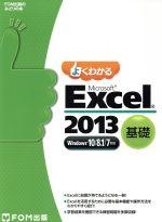 よくわかるMicrosoft Excel 2013基礎 Windows10/8.1/7タイオウ(単行本)