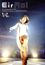 Eir Aoi Special Live 2015 WORLD OF BLUE at 日本武道館(Blu-ray Disc)(BLU-RAY DISC)(DVD)