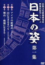 日本の姿 第一集(通常)(DVD)