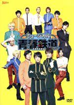 ミュージカル『青春-AOHARU-鉄道』(通常)(DVD)