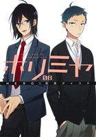 ホリミヤ(8)(GファンタジーC)(大人コミック)