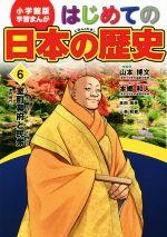 はじめての日本の歴史-室町幕府と民衆(室町時代)(小学館版 学習まんが)(6)(児童書)