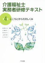 介護福祉士実務者研修テキスト こころとからだのしくみ(第4巻)(単行本)