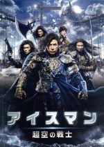 アイスマン 超空の戦士(通常)(DVD)