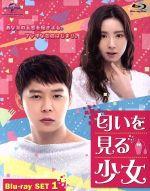 匂いを見る少女 Blu-ray SET1(Blu-ray Disc)(BLU-RAY DISC)(DVD)