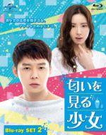 匂いを見る少女 Blu-ray SET2(Blu-ray Disc)(BLU-RAY DISC)(DVD)