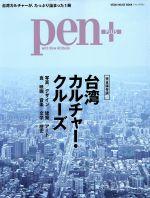 Pen+ 台湾カルチャー・クルーズ(MEDIA HOUSE MOOK)(単行本)