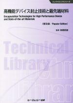 高機能デバイス封止技術と最先端材料 普及版(エレクトロニクスシリーズ)(単行本)