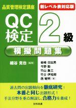QC検定2級 模擬問題集 新レベル表対応版(単行本)