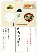 和食とは何か(和食文化ブックレット1)(単行本)