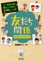 友だち関係 気持ちの伝え方(学校では教えてくれない大切なこと6)(児童書)