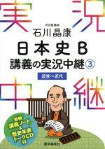 石川晶康 日本史B 講義の実況中継 近世~近代(3)(別冊、CD付)(単行本)