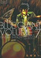 BLUE GIANT(7)(ビッグCスペシャル)(大人コミック)