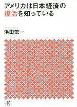 アメリカは日本経済の復活を知っている(講談社+α文庫)(文庫)