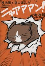 鴻池剛と猫のぽんたニャアアアン! コミックエッセイ(単行本)