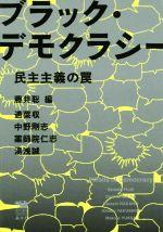 ブラック・デモクラシー 民主主義の罠(犀の教室Liberal Arts Lab)(単行本)