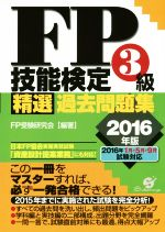 FP技能検定3級精選過去問題集(2016年版)(単行本)