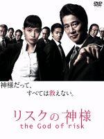 リスクの神様 DVD-BOX(通常)(DVD)