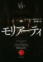 モリアーティ(単行本)