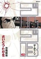 ゴルゴ13 恐慌前夜(179)(SPC)(大人コミック)