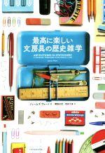 最高に楽しい文房具の歴史雑学(単行本)