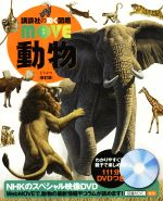 動物 新訂版(講談社の動く図鑑MOVE)(DVD付)(児童書)