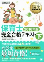 保育士完全合格テキスト 2016年版(下)(単行本)